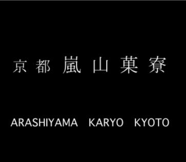 京都嵐山菓寮